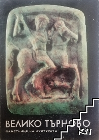 Велико Търново - паметници на културата