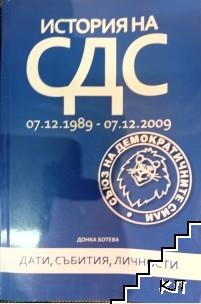 История на СДС (07.12.1989-07.12.2009)