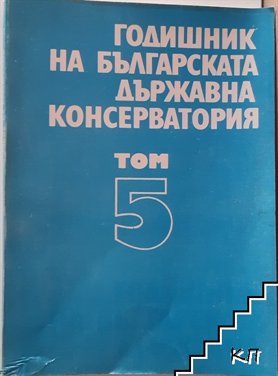 Годишник на Българската държавна консерватория. Том 5