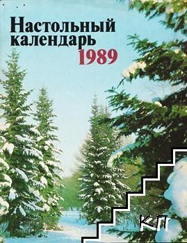 Настольный календарь 1989