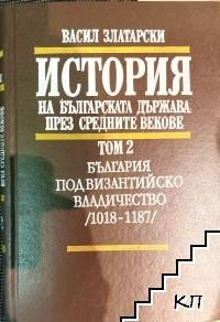 История на българската държава през Средните векове. Том 2