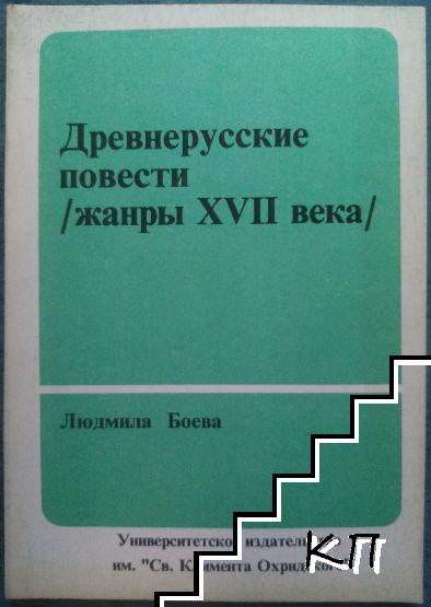 Древнерусские повести жанры XVII века