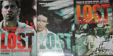 Lost. Книга 1-3