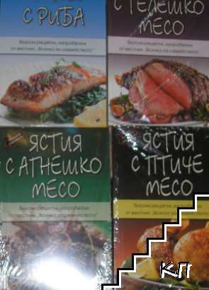 Ястия с риба / Ястия с птиче месо / Ястия с агнешко месо / Ястия с телешко месо