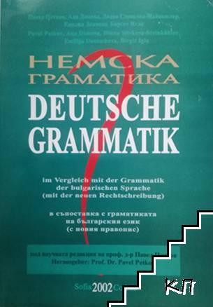 Немска граматика / Deutsche Grammatik