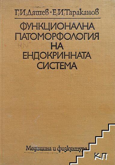 Функционална патоморфология на ендокринната система (Допълнителна снимка 1)