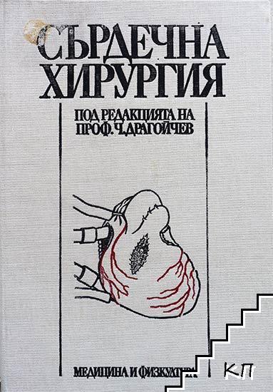 Сърдечна хирургия (Допълнителна снимка 1)
