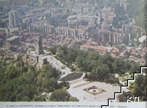 Пловдивска панорама (Допълнителна снимка 3)