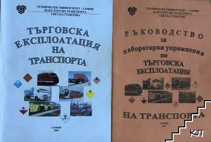 Търговска експлоатация на транспорта / Ръководство за лабораторни упражнения по търговска експлоатация