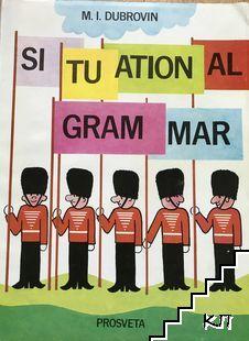 Situation al grammar / Илюстрована граматика на английския език