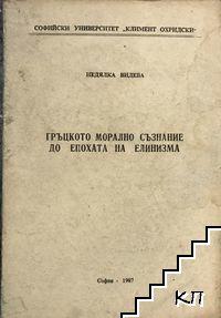 Гръцкото морално съзнание до епохата на елинизма