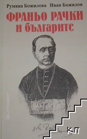 Франьо Рачки и българите