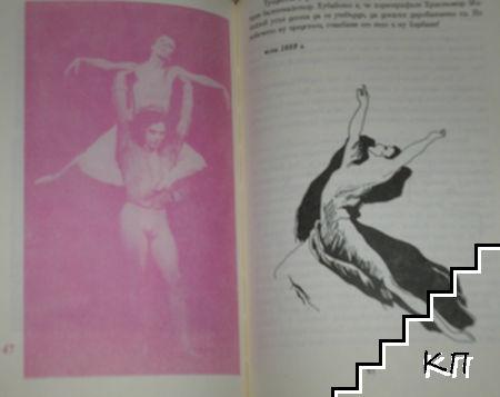 Балетни силуети (Допълнителна снимка 3)