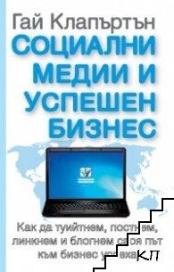 Социални медии и успешен бизнес