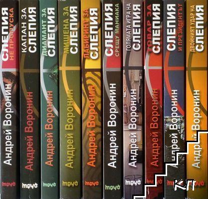 Андрей Воронин. Комплект от 10 книги