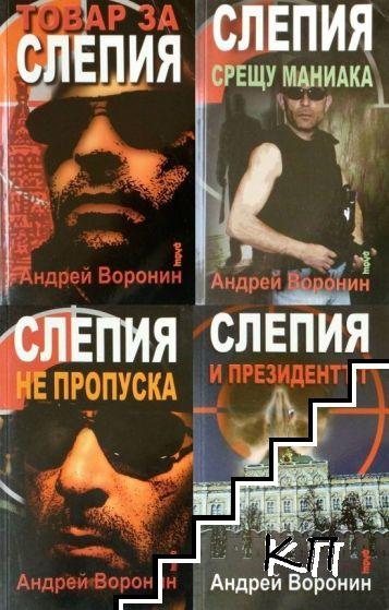 Андрей Воронин. Комплект от 10 книги (Допълнителна снимка 1)