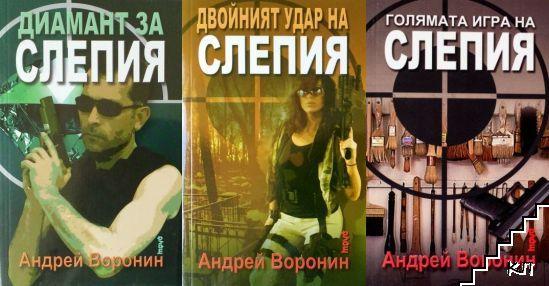 Андрей Воронин. Комплект от 10 книги (Допълнителна снимка 2)