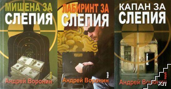 Андрей Воронин. Комплект от 10 книги (Допълнителна снимка 3)