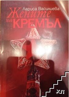 Жените на Кремъл