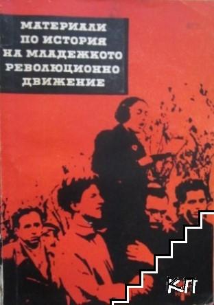 Материали по история на младежкото революционно движение