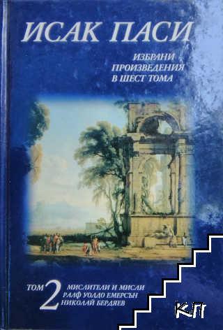 Избрани произведения в шест тома. Том 2