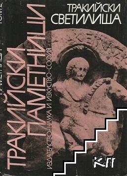 Тракийски паметници. Том 2: Тракийски светилища