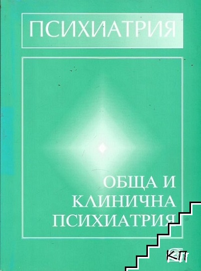 Психиатрия. Обща и клинична психиатрия
