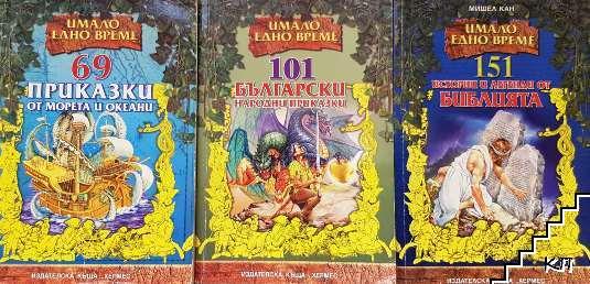69 приказки от морета и океани / 101 български народни приказки / 151 истории и легенди от Библията