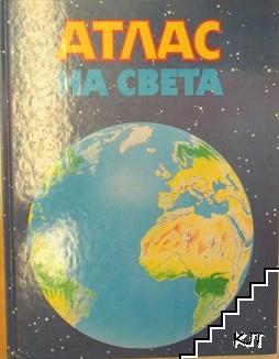 Aтлас на света