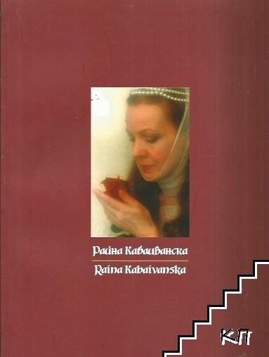 Райна Кабаиванска / Raina Kabaivanska