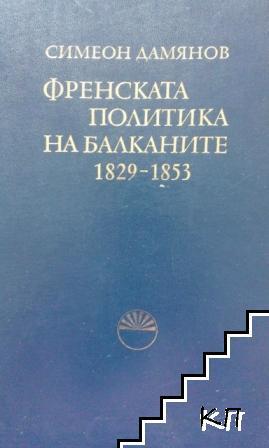 Френската политика на Балканите 1829-1853