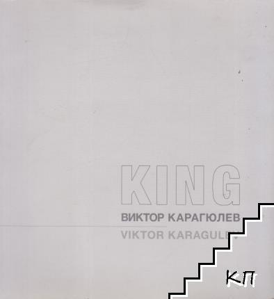Виктор Карагюлев-Кинг / Viktor Karagulev-King 1940-2006