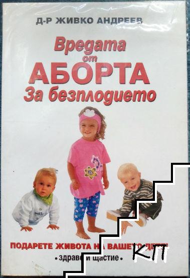 Вредата от аборта. За безплодието