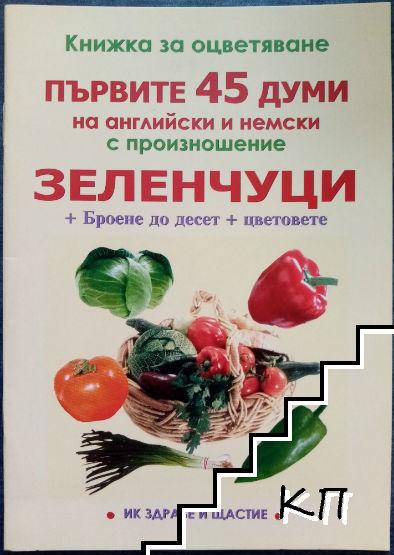 Първите 45 думи на английски и немски с произношение. Зеленчуци
