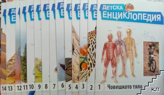 Детска енциклопедия. Книга 1-14