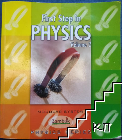 First Step in Physics. Vol. 2