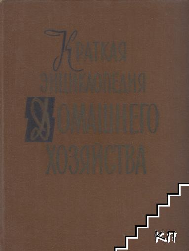 Краткая энциклопедия домашнего хозяйства в двух томах. Том 2