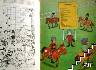 Super Hercule. № 4 / 1986 (Допълнителна снимка 1)