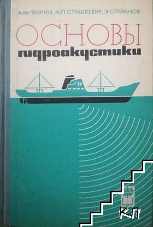 Основы гидроакустики