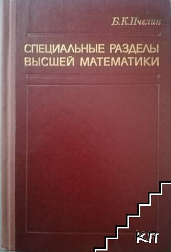 Специальные разделы высшей математики
