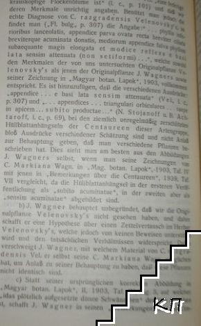 Über die Centaureen Bulgariens (Допълнителна снимка 2)