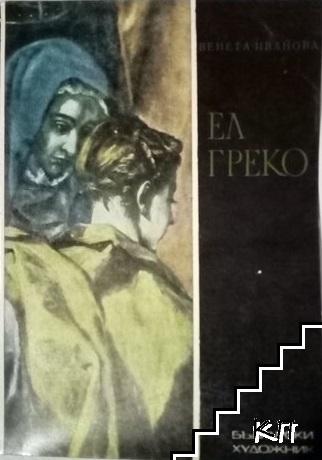 Ел Греко