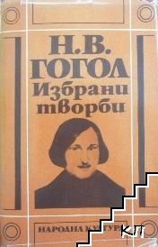Избрани творби в три тома. Том 1: Вечери в селцето край Диканка. Миргород