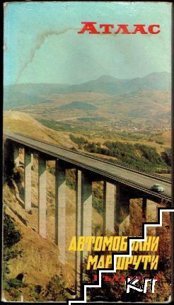 Автомобилни маршрути България