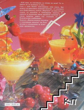 Фантастични коктейли и тонизиращи напитки (Допълнителна снимка 1)