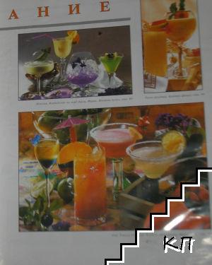 Фантастични коктейли и тонизиращи напитки (Допълнителна снимка 2)