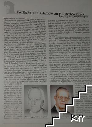 85 години Медицински факултет София + CD (Допълнителна снимка 2)