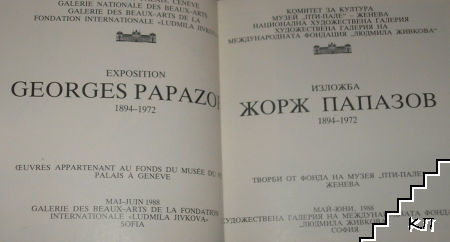 Жорж Папазов 1894-1972 / Georges Papazoff 1894-1972 (Допълнителна снимка 1)