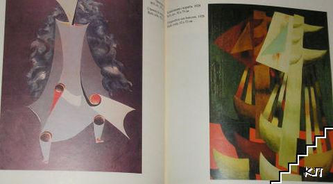 Жорж Папазов 1894-1972 / Georges Papazoff 1894-1972 (Допълнителна снимка 2)