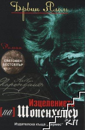 Изцелението на Шопенхауер